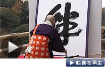 京都・清水寺で「絆」の1文字を揮毫(きごう)する森清範貫主(12日)