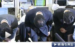 暴力団融資問題でみずほ銀行の佐藤頭取が記者会見。改めて陳謝し、社内処分を発表(28日)
