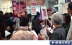 楽天・星野仙一監督にちなみ1001(せんいち)万円の商品も。日本一の祝勝セールに行列(4日)