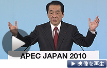 菅首相「尖閣は我が国固有の領土」胡主席に伝える