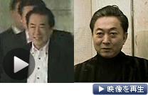 菅首相は都内で鳩山前首相と会談した(テレビ東京)