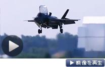 次期主力戦闘機に決まった「F35」。垂直着陸できるタイプもある(テレビ東京)