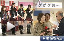 2010年の「ユーキャン新語・流行語大賞」が発表された(1日、東京都千代田区)