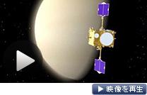 金星探査機「あかつき」、金星軌道入りへ最終作業のイメージ映像