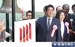 安倍首相「来年もアベノミクスは買いです」。東証で大納会(30日)