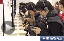幕張メッセで開かれた「ニンテンドー3DS」の体験会で3D対応ソフトを試す参加者たち