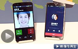 固定電話や携帯電話に低料金でかけられるサービスをLINEが3月開始(26日)