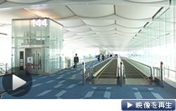 羽田空港の国際線ターミナル、拡張部分が30日にオープン