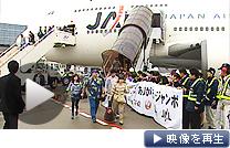 ラストフライトで成田空港に到着した日航ジャンボ機(1日午後)