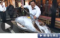 東京・築地市場の初競りで、すし専門店「すしざんまい」を展開する喜代村がクロマグロを過去最高値の1匹5649万円で競り落とした