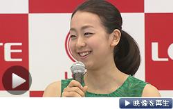 「体も気持ちも少しお休みすると決めた」。フィギュア女子の浅田真央選手が会見(19日)