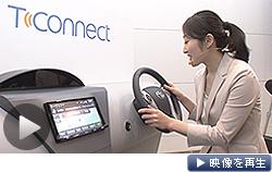トヨタが発表した自動車向けの新情報サービス「T-Connect(ティーコネクト)」