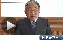 天皇陛下は16日、巨大地震の被災者と国民に、ビデオ映像で語りかけられた