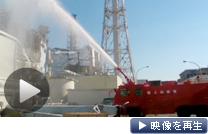 福島原発3号機に放水する陸上自衛隊の消防車(18日、提供・陸上自衛隊)