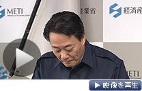 海江田経産相は記者会見で東京消防庁に陳謝した(22日、経産省)