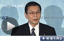 高速道路の「休日上限1000円制度」を中止すると発表した大畠国土交通相(22日)