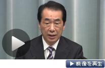 「浜岡原発の全原子炉運転停止を中部電力に要請した」と述べる菅首相(6日夜、首相官邸)