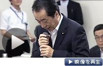 「事故調査・検証委員会」の初会合であいさつする菅首相(7日午前)