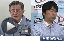 関電の八木社長が節電要請、橋下大阪府知事は「協力しません」と反発(10日)