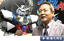 「ガンダム」新作10月から放映。バンダイの上野社長は「ゲーム事業の起爆剤に」
