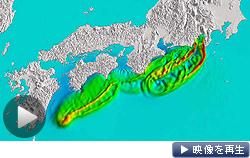 津波をシミュレーションしたコンピューターグラフィックスの動画。内閣府が公表した