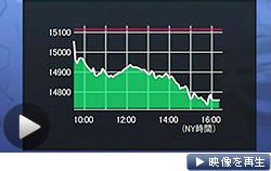 NY株が大幅続落、下げ幅は今年最大となった 専門家の市況解説