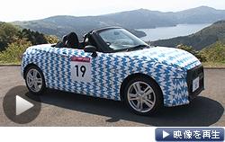 ダイハツが新型スポーツ車の試乗会。箱根の難コースで走りを体感