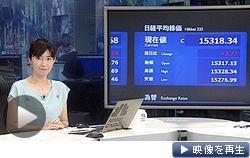 日経平均続伸、3円高の1万5318円、15日のマーケットの動きを解説(日経CNBC)