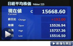 日経平均続伸、終値は192円高の1万5668円。2日のマーケットの動きを解説(日経CNBC)