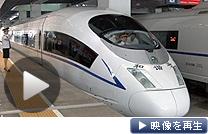 中国版新幹線が開業。「中国の鉄道史に新たなページ」温家宝首相がアピール