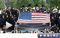 米同時テロから10年。追悼式典で犠牲者全員の名前が読み上げられた(11日)