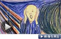 ムンクの「叫び」落札額は96億円超(テレビ東京)