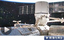 民間機として初めて国際宇宙ステーション(下)とドッキングした無人宇宙船ドラゴン