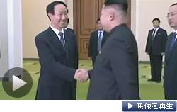 北朝鮮の金正恩第1書記は中国共産党の王家瑞・中央対外連絡部長と会談した(テレビ東京)