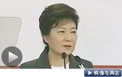 朴・次期韓国大統領「正しい歴史認識を土台に、東北アジアの和解・協力と平和拡大へ努力」(テレビ東京)
