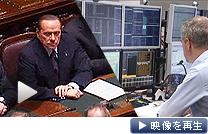 ベルルスコーニ首相の辞任表明後も市場ではイタリアの財政問題へ根強い不安