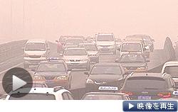 大気汚染が深刻な北京市内では高齢者や子供の健康への影響を心配する市民が増えている
