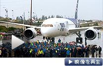 数千人が参加しボーイング787の引き渡し式典が開かれた(26日、米ワシントン州)
