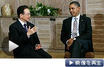 オバマ米大統領(右)と中国の温家宝首相が会談した(19日)