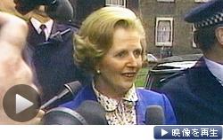 1979年、英首相に就任した当時のサッチャー氏。その後11年間にわたって英首相を務めた