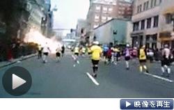 市民ランナーが撮った爆発の瞬間。米FBI「圧力鍋使用の可能性」(16日)