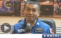 若田さん「国際宇宙ステーションの船長に自信」(テレビ東京)