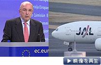 欧州委は日航など11社に総額約900億円の制裁金支払いを命じた