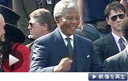 人種隔離政策と闘ったマンデラ南ア元大統領の生涯を映像で振り返る