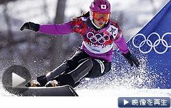 ソチ冬季五輪のスノーボード女子パラレル大回転で銀メダル獲得が決まった竹内智香(19日)