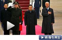 中国の胡錦濤国家主席(中央)が米国に到着。バイデン米副大統領(右)が出迎え(18日、ワシントン郊外)