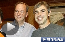 米グーグルCEOに昇格するペイジ氏(右)と会長に専念するシュミット氏