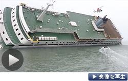 韓国船沈没事故、船長脱出時の映像。韓国海洋警察庁が4月28日に公開