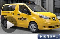 米ニューヨークのタクシーに日産のミニバン「NV200」の採用が決まった