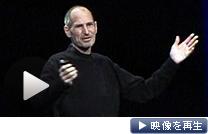 米アップルのスティーブ・ジョブズCEOが新サービス「iCloud(アイクラウド)」を発表
